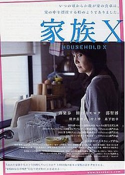 household-x
