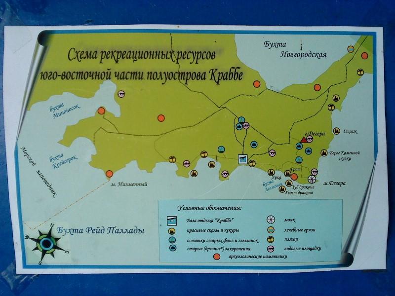 Полуостров Краббе, путешествие на полуостров Краббе и экскурсии на полуострове Краббе