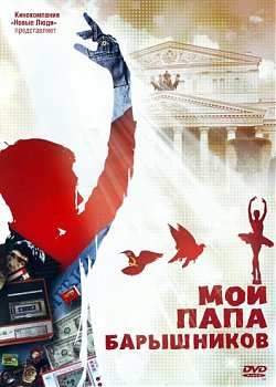 moy-papa-baryshnikov