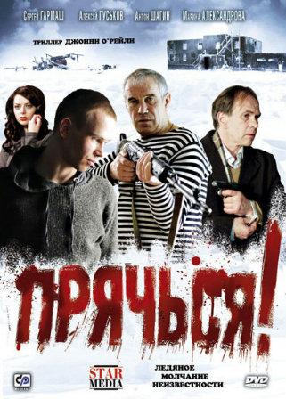 pryach-sya