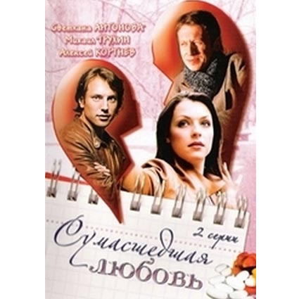 sumasshedshaja_lubov_2008