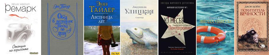 books-august